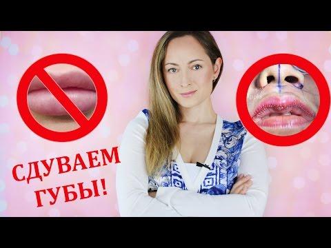 Как уменьшить губы мужчине в домашних условиях