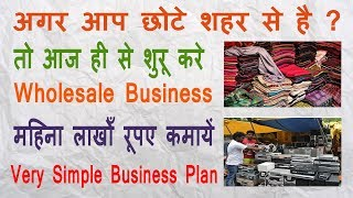 आज ही शुरू करे अपना Wholesale Business और लाखों महीना रुपये कमाये