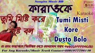 Tumi Misti Kore Dusto Bolo new karaoke.Tumi Misti Kore Dusto Bolo Shakila Zafor karaoke