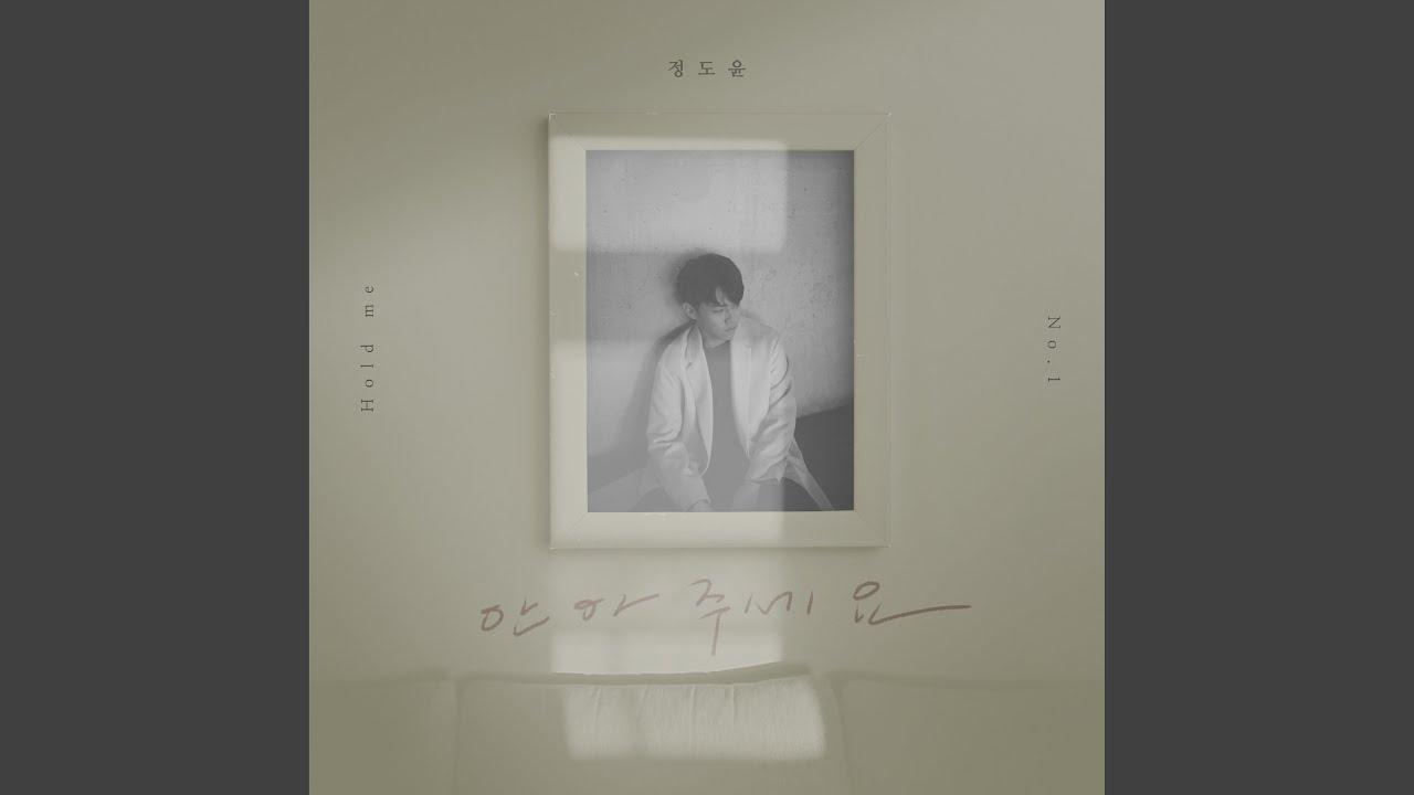 정도윤 (Jeong Doyun) - 안아주세요 (Hold Me)