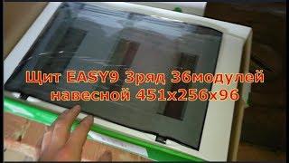 Обзор электрощита Easy9 навесной