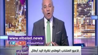 أحمد موسى: منتخبنا  لليد 'نكد' على منتخب المجنسين وجماعة الإخوان.. فيديو
