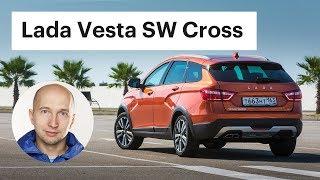 Лада Веста Кросс - прорыв или провал? / Обзор Lada Vesta SW Cross