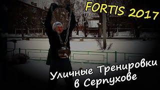 FORTIS 2017 [Уличные Функциональные Тренировки в Серпухове]. Видео от 23.12.2018 года