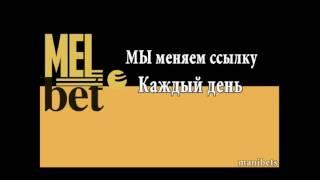 Робоче дзеркало БК Melbet