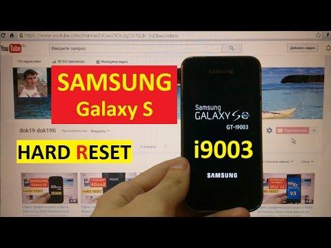 Сброс графического ключа Samsung i9003 Factory Hard reset