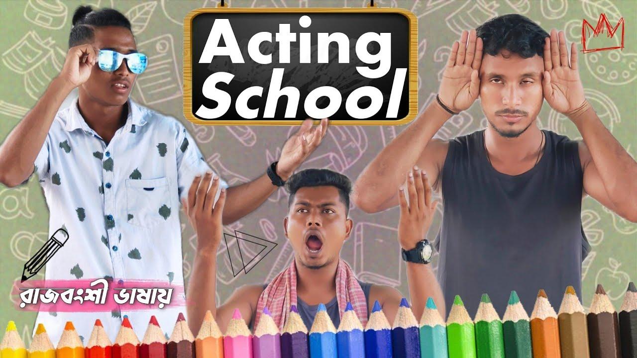 Acting School 🤣🤣 রাজবংশী কমেডি ভিডিও // Nongra Sushant