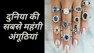 Most Expensive Rings Ever Made | World's Most Expensive Diamond Rings | Expensive Wedding Rings