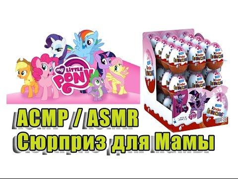 АСМР/ASMR Ролевая игра: Киндер Сюрприз для мамы / Role play: Kinder Surprise for mom (звуки рта)