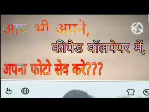 How To Set Wallpaper On Keypad In Hindi //change Keyboard Wallpaper //