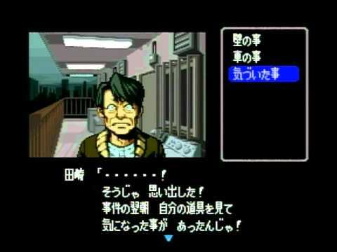 ファミコン探偵倶楽部PARTII う...