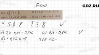 № 1002- Математика 6 класс Зубарева