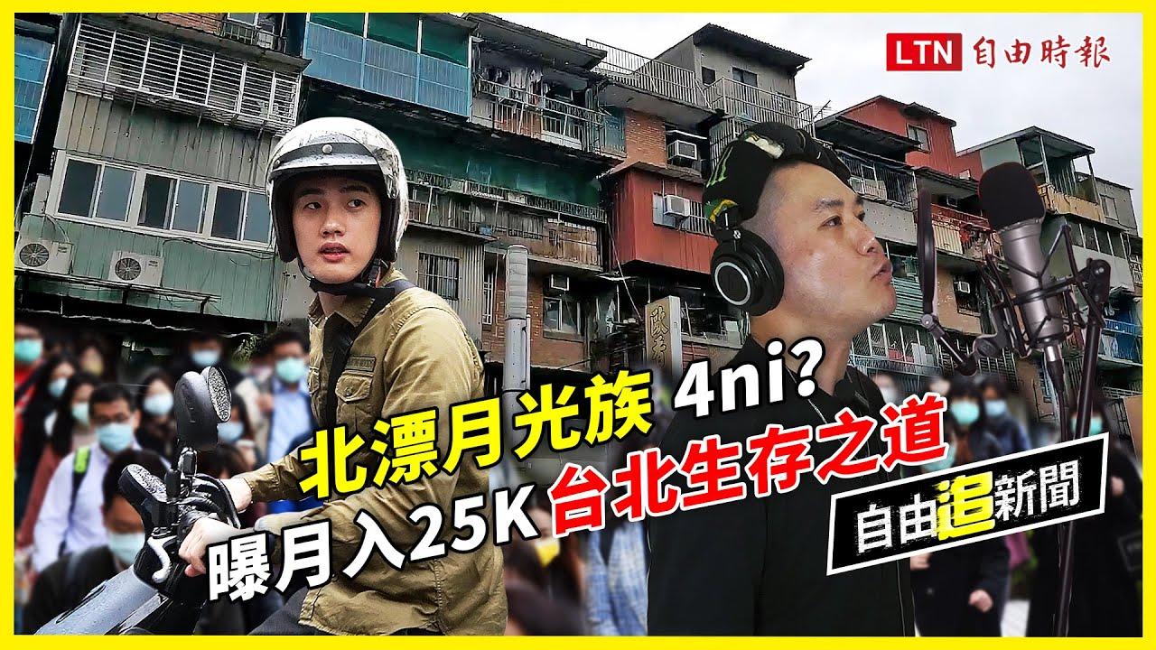 自由追新聞》被「貧窮線」追著跑好薪酸  台北月入25K慘淪貧戶