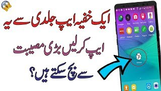 Best Fastest Browser For Android 2018 | By All Urdu Tips |