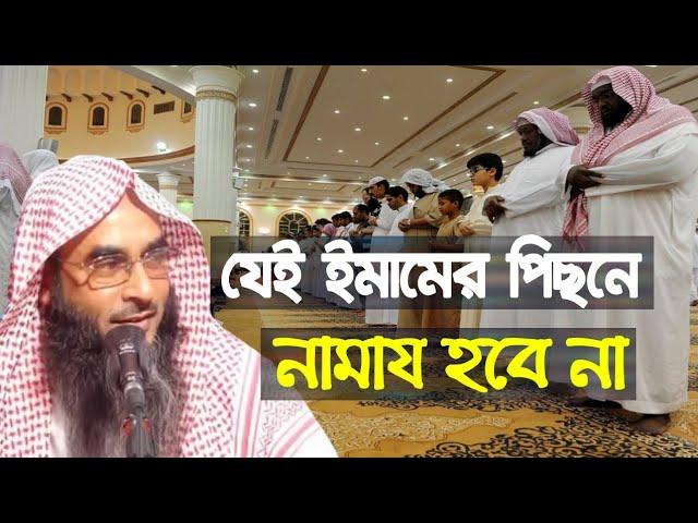 যেই ইমামের পিছনে নামায হবে না  motiur rahman madani