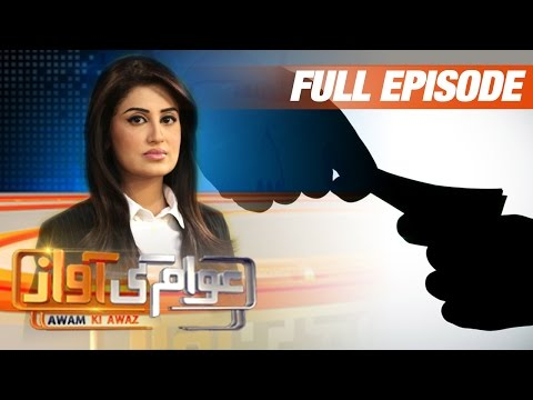 Sarkari Naukari Ka Fraud   Awam Ki Awaz   SAMAA TV   Full Episode   10 Jan 2017
