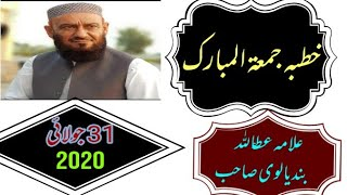 Friday Bayan 31-07-2020 || Friday Jumma Bayan 31th July 2020 By Attaullah Bandyalvi Sahab