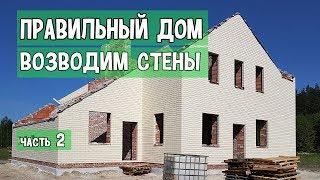 видео Дом из пеноблоков