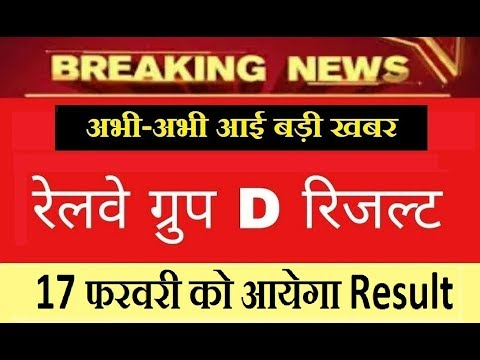 Railway Group D Result 2018 | RRB Group D result Big Updates in 12 Feb 2019