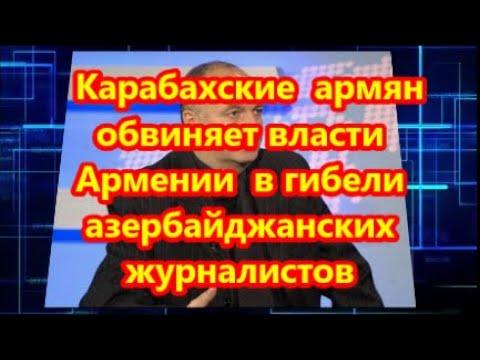 Карабахские армян обвиняет власти РА в гибели азербайджанских журналистов в Карабахе