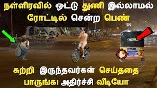 நள்ளிரவில் துணி இல்லாமல் ரோட்டில் சென்ற பெண்! சுற்றி இருந்தவர்கள் செய்ததை பாருங்க! Tamil News