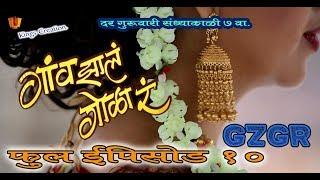 गाव झालं गोळा रं | भाग १० Gav Zal Gola R |Full Episode 10 | GZGR| Kings Creation
