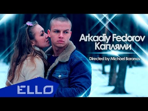 Аркадий Фёдоров - Каплями