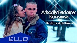 Аркадий Федоров - Каплями