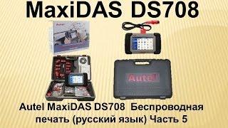Autel MaxiDAS DS708 Беспроводная печать(русский язык) Часть 5(Autel MaxiDAS DS708 КУПИТЬ СО СКИДКОЙ http://obd-shnurok.ru/product/maxidas-ds708-/ Мы рады представить вам обучающее видео на русском..., 2014-02-05T13:37:09.000Z)