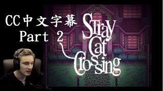 PewDiePie: 我的老天! 這是什麼?!(Stray Cat Crossing - P2)(中文字幕)(cc字幕)