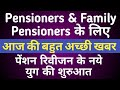 Pensioners/Family Pension के आज की अच्छी खबर खुद download करो Special Seal Authority & पाओ नई पेंशन