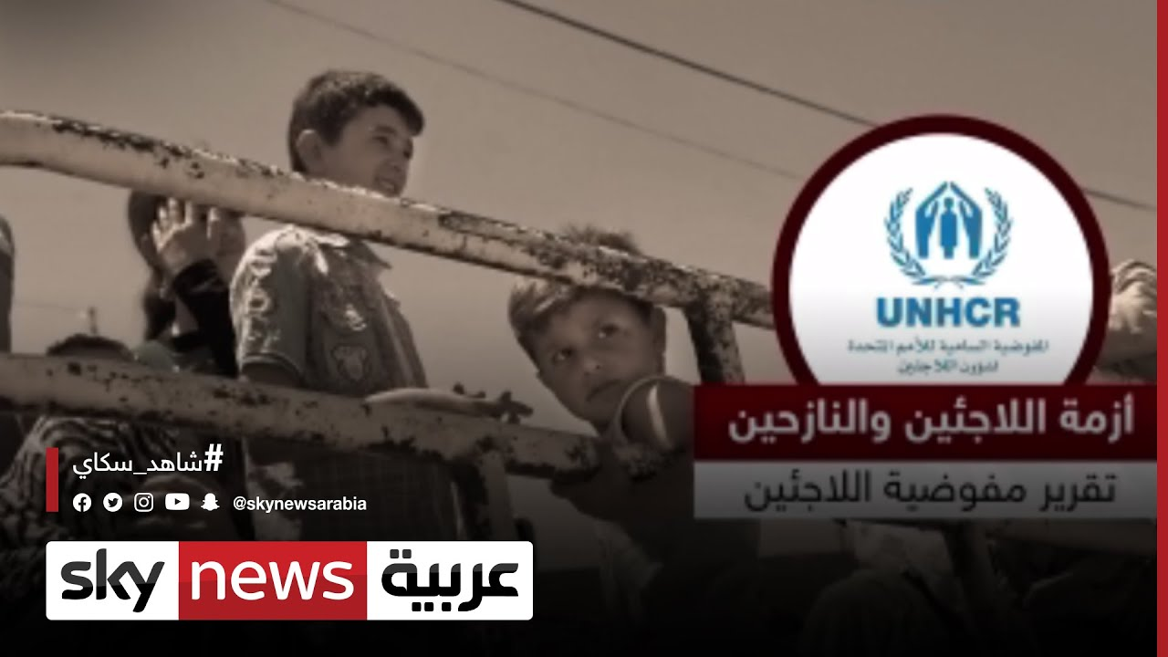 أزمة اللاجئين والنازحين.. تقرير مفوضية اللاجئين  - 19:55-2021 / 6 / 18