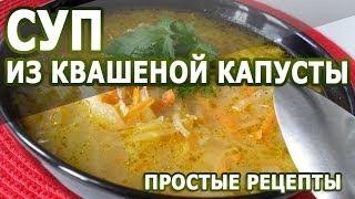 Рецепты блюд. Суп из квашеной капусты простой рецепт