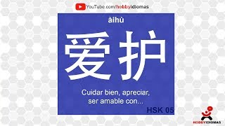 HSK 05  | Cuidar bien, Apreciar 爱护 | Chino Mandarín & Español