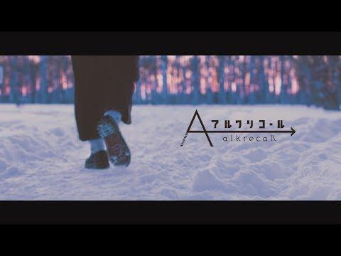 アルクリコール「ユアライト」Music Video