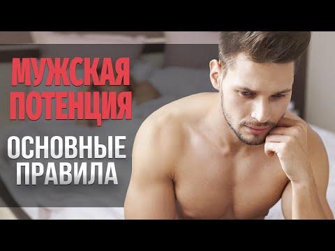 МУЖСКАЯ ПОТЕНЦИЯ - как повысить, поднять, укрепить мужскую потенцию