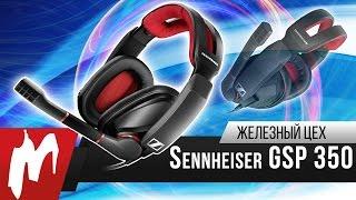 игровая гарнитура от профессионалов  Sennheiser GSP 350  Железный цех  Игромания