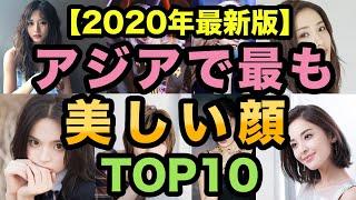 最も アジア 美しい 2020 で 順位 顔