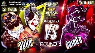 THE MASK SINGER หน้ากากนักร้อง | EP.12 | Group D | 2 ก.พ. 60 Full HD