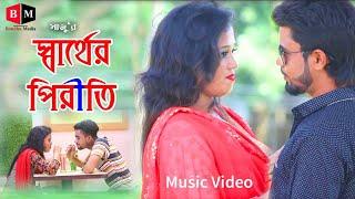 Sharter Pirite | স্বার্থের পিরিতি | By Saju | New Music Video 2018