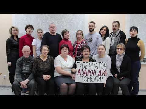 Обращение к Азарову от обманутых собственников