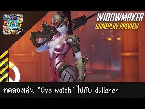 OverWatch : ทดลองเล่นฟรี! แต่เกมโคตรมันส์จนต้องซื้อ!! [PC]-[By dullahan]