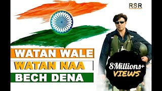 watan-walo-watan-na-bech-dena--e0-a5-a4-desh-bhakti-song