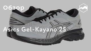 Кроссовки Asics Gel Kayano 25. Обзор