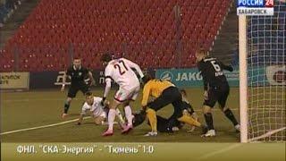 """Вести-Хабаровск. """"СКА-Энергия"""" - """"Тюмень"""" 1:0"""
