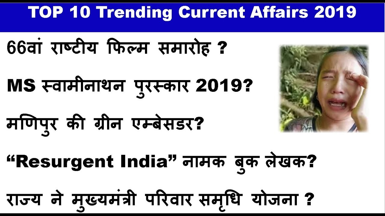 12 August 2019 current affairs in hindi | टॉप 10 करंट अफेयर्स || NEXT EXAM  Current Affairs