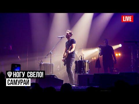 Ногу Свело! - Самурай (Live) 2019
