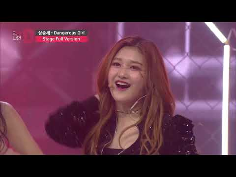 [MIXNINE(믹스나인)] 상승세 _ Dangerous Girl (Stage Full Ver.)