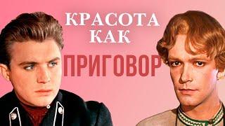 Красота как приговор. Актерские драмы. Настоящие красавцы советского кино