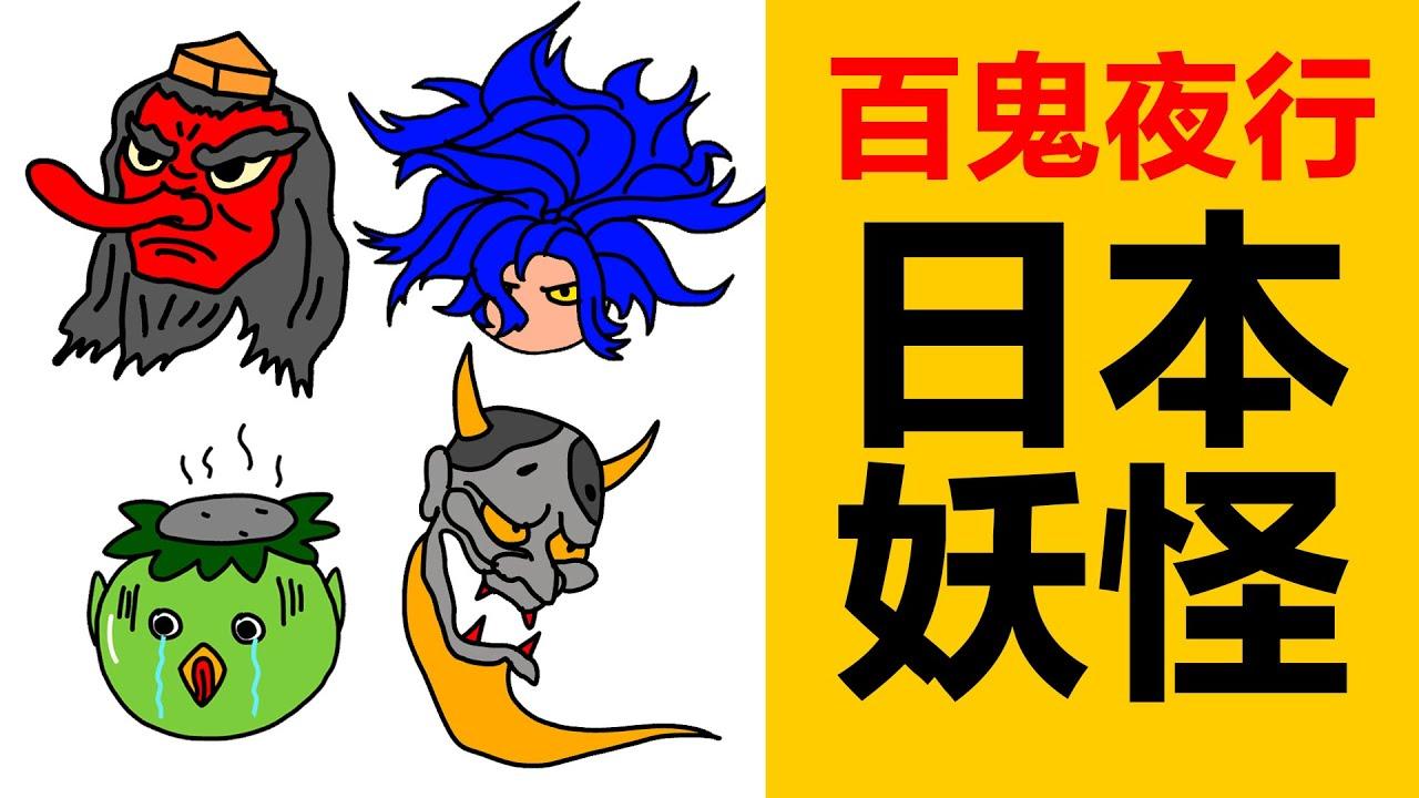 日本妖怪,從百鬼夜行說起|酒吞童子|玉藻前|狸貓|天狗|河童|日本妖怪般若|源氏物語中的妖怪|日本三大妖怪|日本的妖怪起源於中國嗎|日本妖怪簡介|日本妖怪文化|日本怪談|日本妖怪故事|日本妖怪傳說